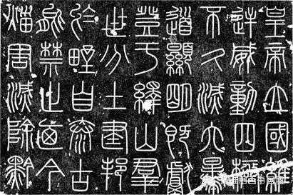 书法细劲挺直,笔画无顿挫轻重.商周时代,出现的铸在钟、鼎、货币