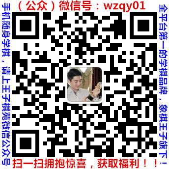 微信象棋93关动态图解
